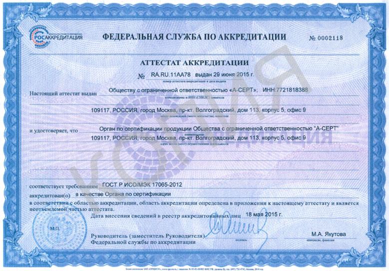 Орган по сертификации - А-СЕРТ